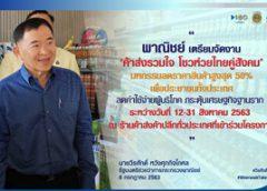 มหกรรมค้าส่งรวมใจ โชวห่วยไทยคู่สังคม